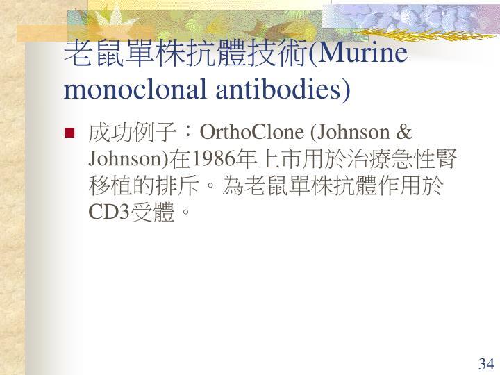 老鼠單株抗體技術