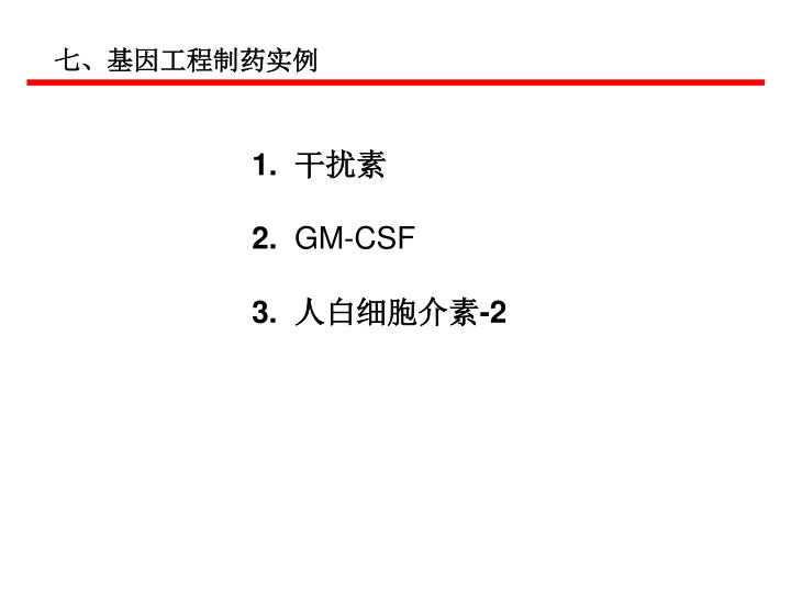 七、基因工程制药实例
