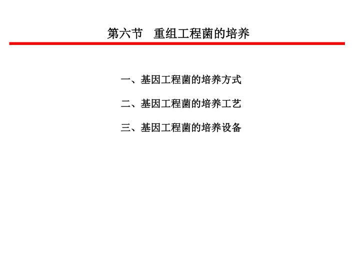 第六节   重组工程菌的培养
