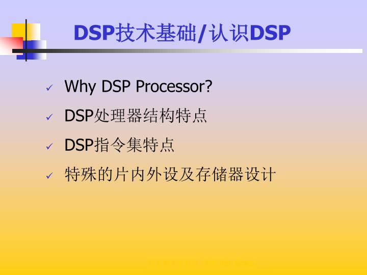 Why DSP Processor?