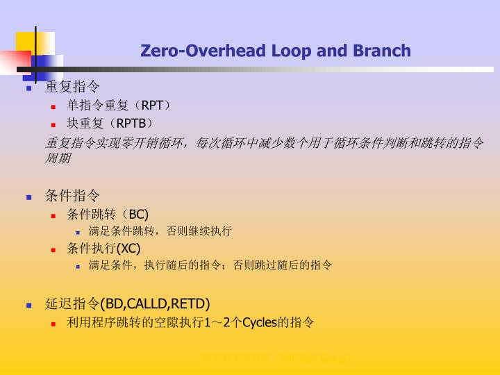 Zero-Overhead Loop and Branch