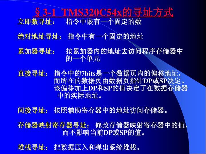 §3-1  TMS320C54x
