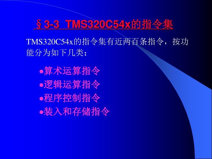 §3-3  TMS320C54x