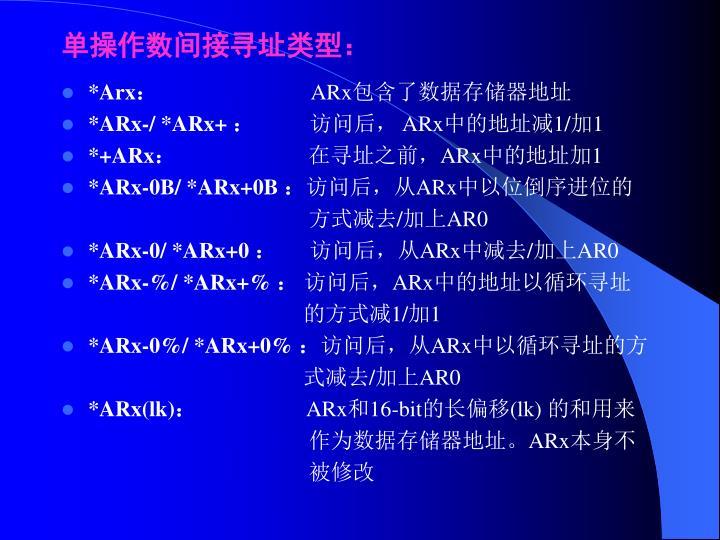 单操作数间接寻址类型: