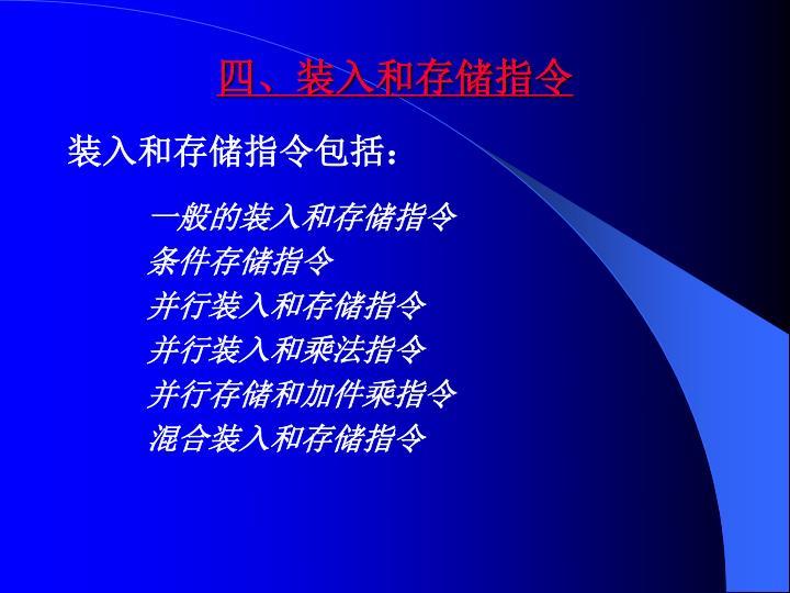 四、装入和存储指令