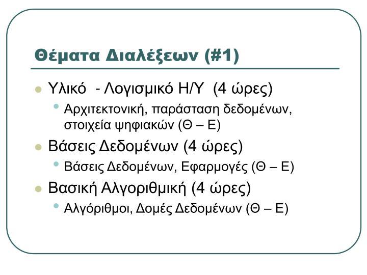Θέματα Διαλέξεων (#1)