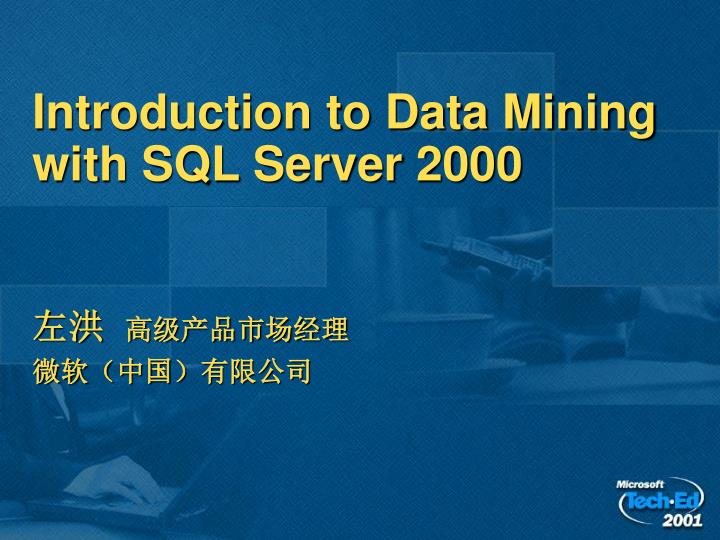 Introduction to Data Mining with SQL Server 2000