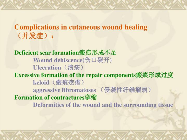 Complications in cutaneous wound healing