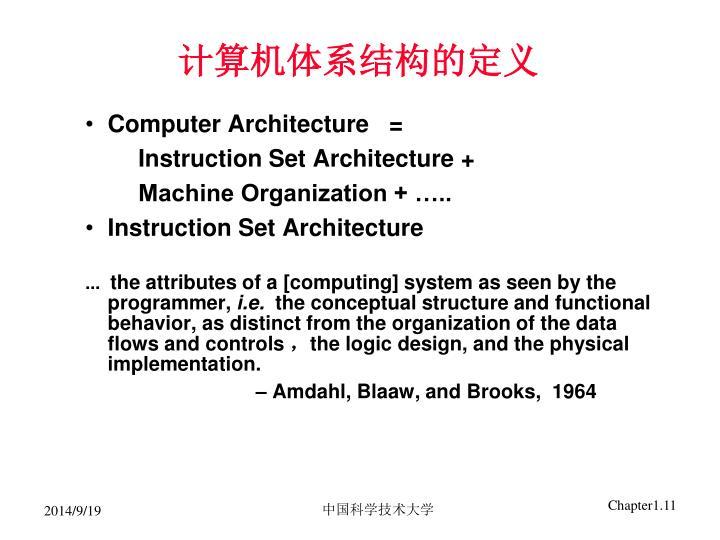 计算机体系结构的定义