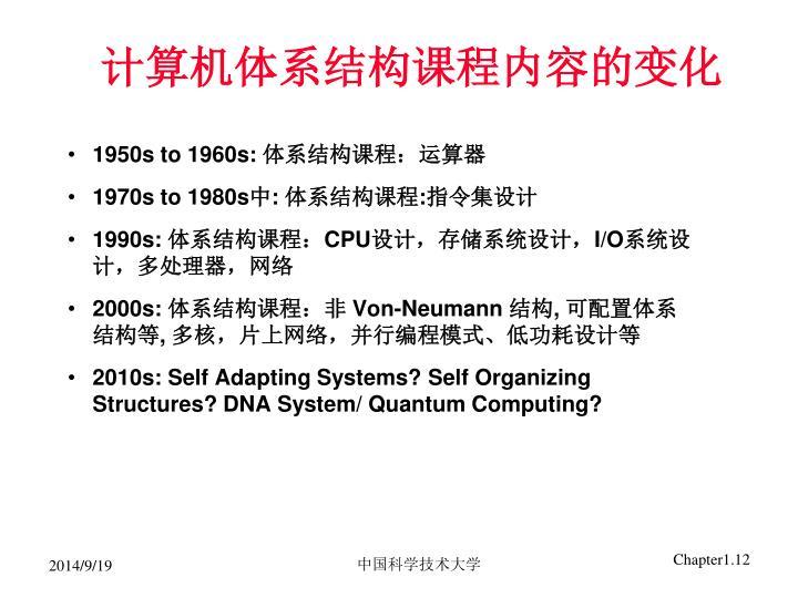 计算机体系结构课程内容的变化