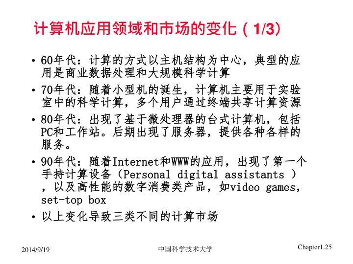 计算机应用领域和市场的变化(1/3)