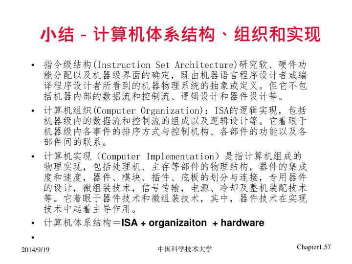 小结-计算机体系结构、组织和实现