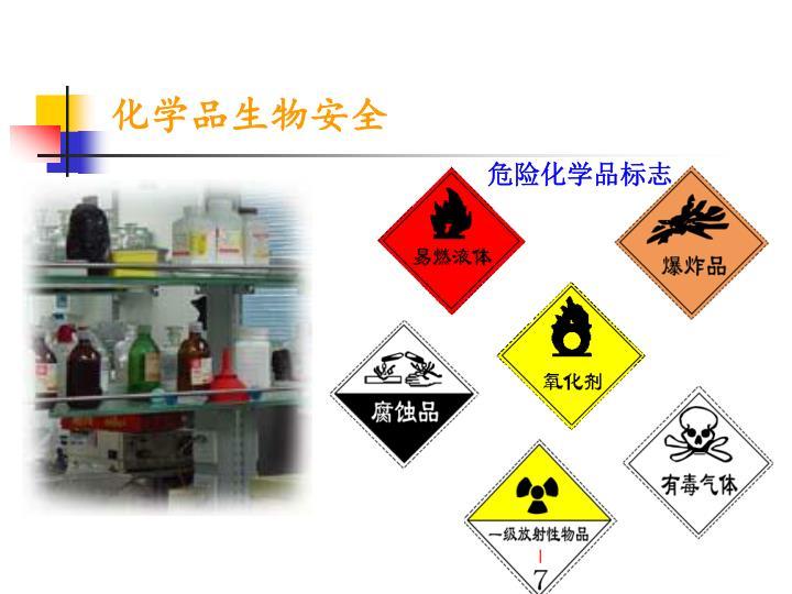 化学品生物安全