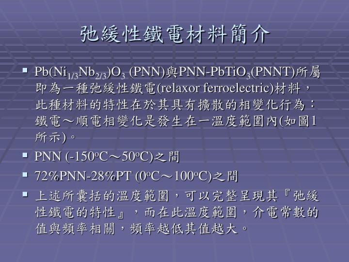 弛緩性鐵電材料簡介