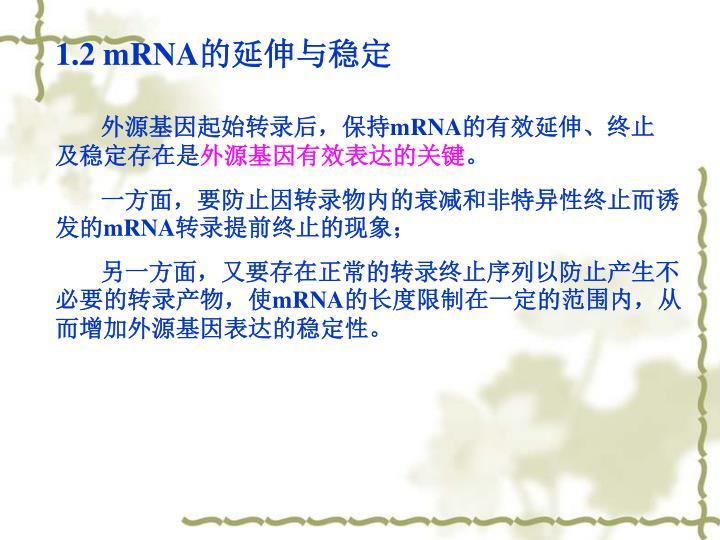 1.2 mRNA