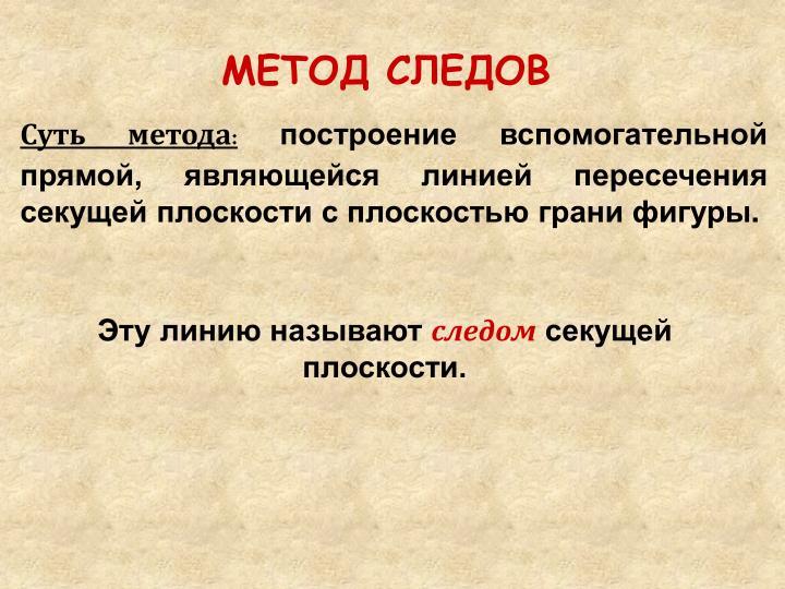 МЕТОД СЛЕДОВ