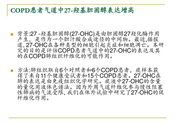 COPD患者气道中27-羟基胆固醇表达增高