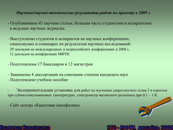 Научные/научно-технические результаты работ по проекту в 2009 г.