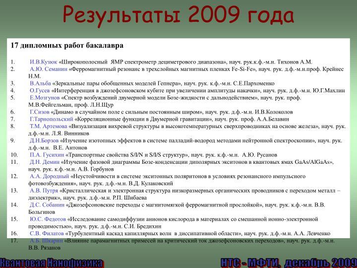 Результаты 2009 года