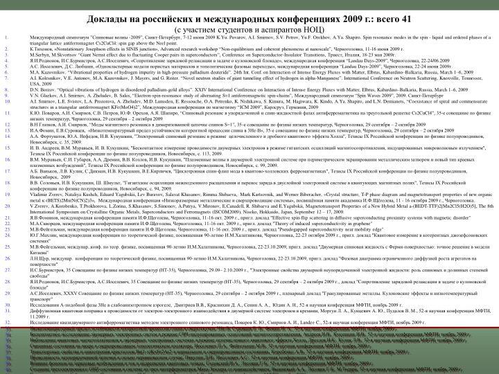 Доклады на российских и международных конференциях 2009 г.