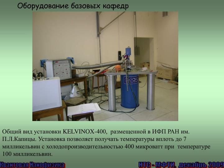 Оборудование базовых кафедр