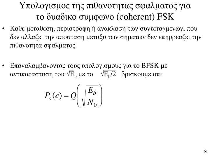 Υπολογισμος της πιθανοτητας σφαλματος για το δυαδικο συμφωνο (