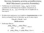 map maximum a posteriory probability