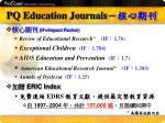 pq education journals1
