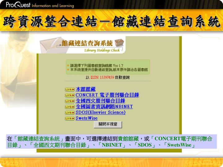 跨資源整合連結-館藏連結查詢系統