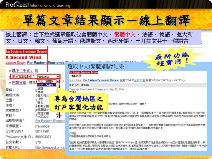 線上翻譯 :由下拉式選單選取包含簡體中文