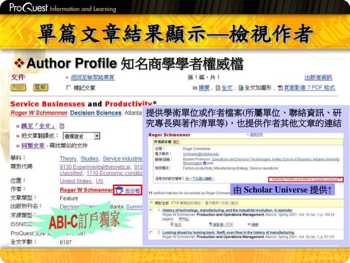 提供學術單位或作者檔案