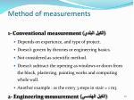 method of measurements