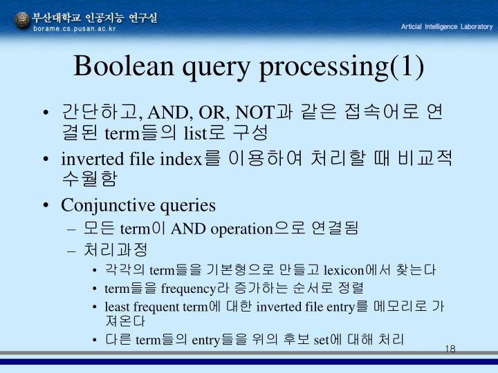 Boolean query processing(1)
