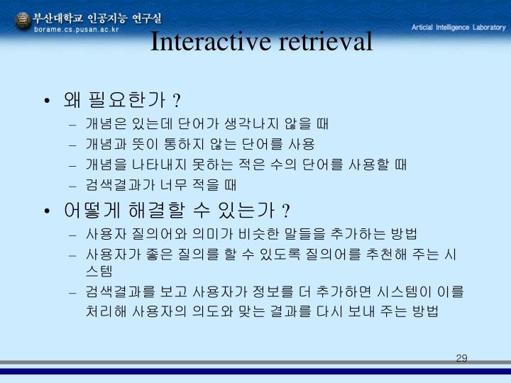 Interactive retrieval