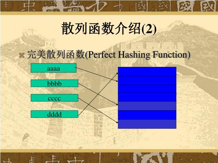 散列函数介绍(2)