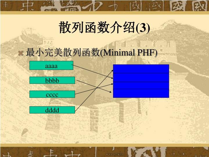 散列函数介绍(3)