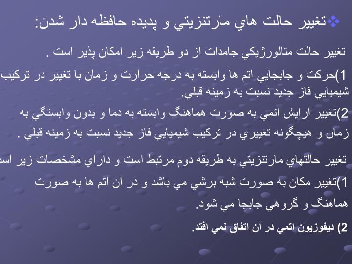 تغيير حالت هاي مارتنزيتي و پديده حافظه دار شدن: