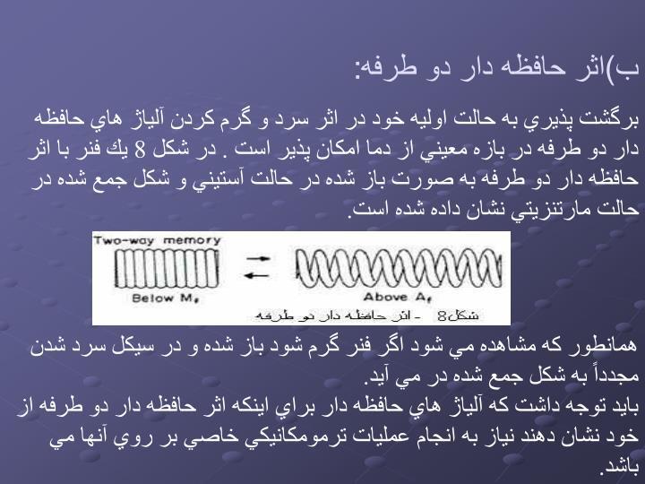 ب)اثر حافظه دار دو طرفه