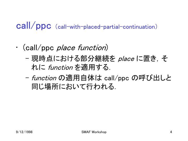 call/ppc