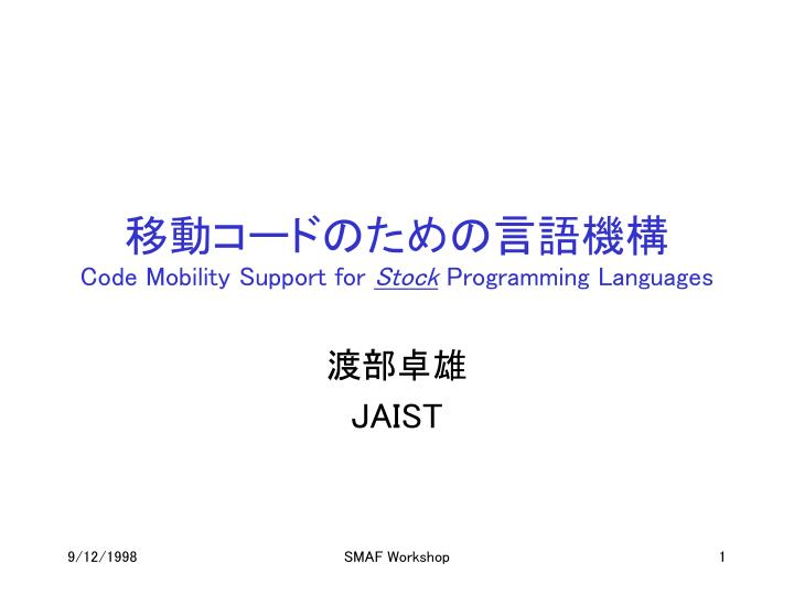 Code mobility support for stock programming languages