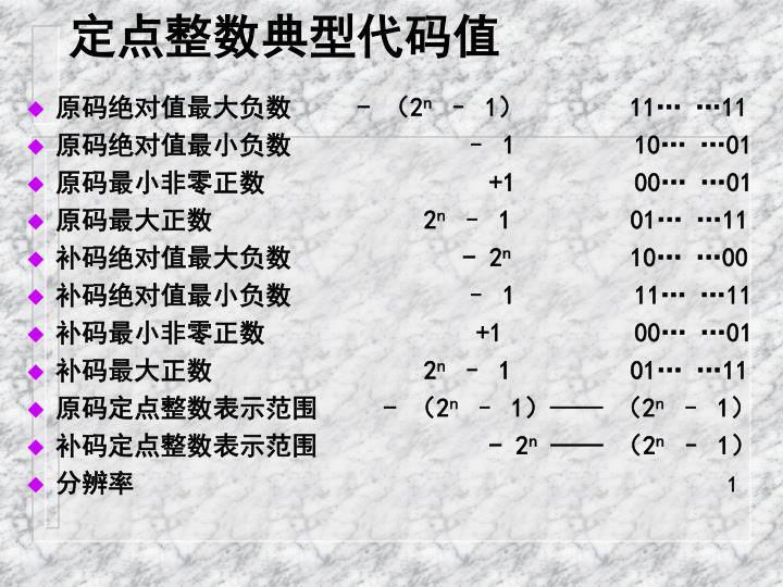 定点整数典型代码值