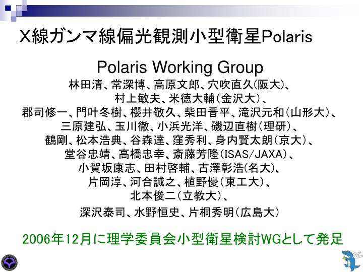 Polaris Working Group