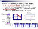 polaris polarimetry satellite