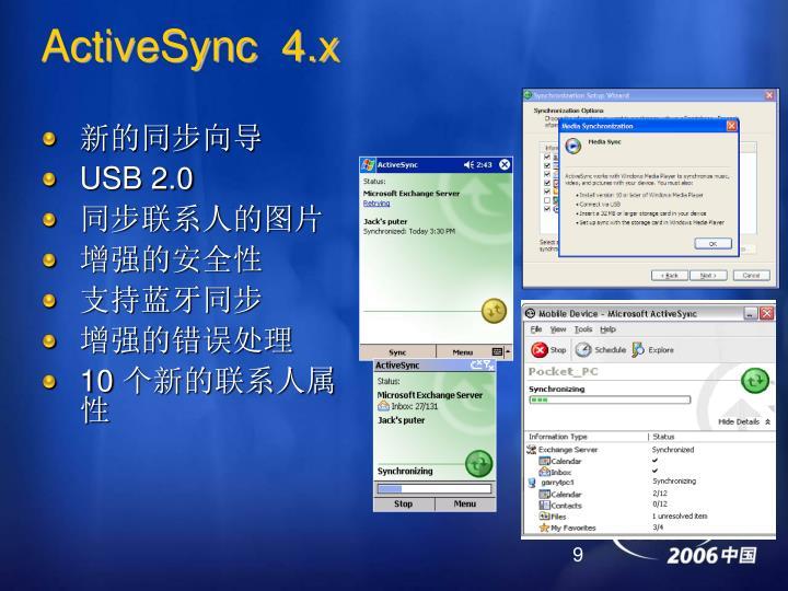 ActiveSync  4.x