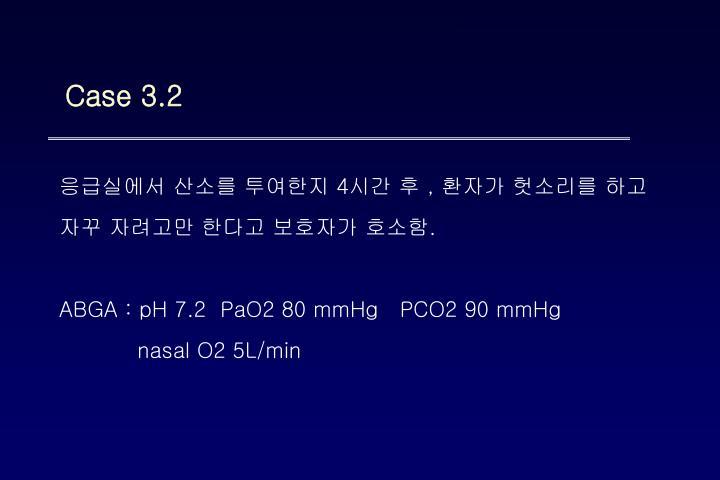 Case 3.2