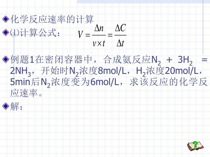 化学反应速率的计算