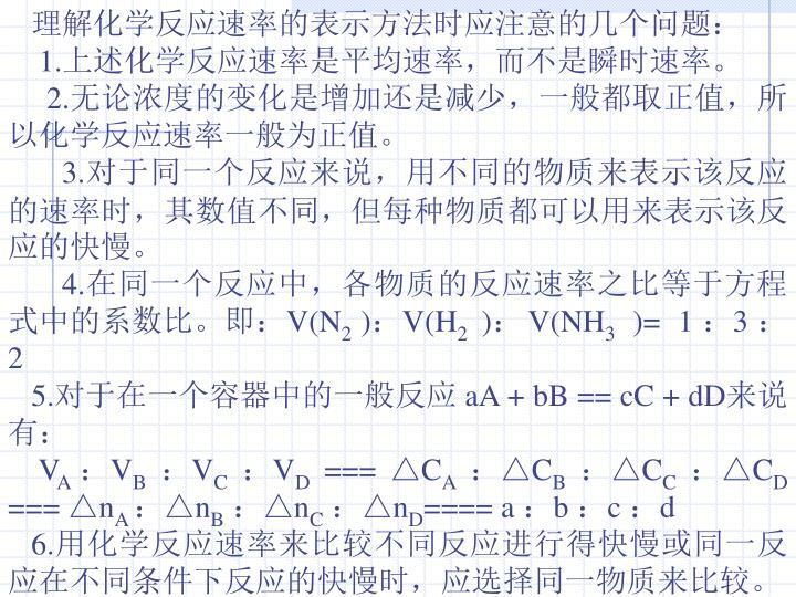 理解化学反应速率的表示方法时应注意的几个问题: