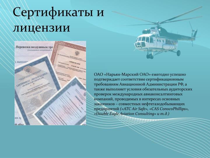 Сертификаты и