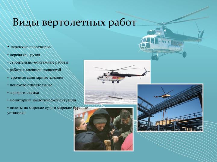 Виды вертолетных работ