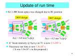 update of run time